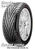 ���� Maxxis (������) MA-Z1 Victra ������ � ������ ���
