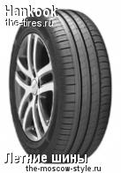 Шины Hankook (ханкук) Optimo Kinergy Eco K425